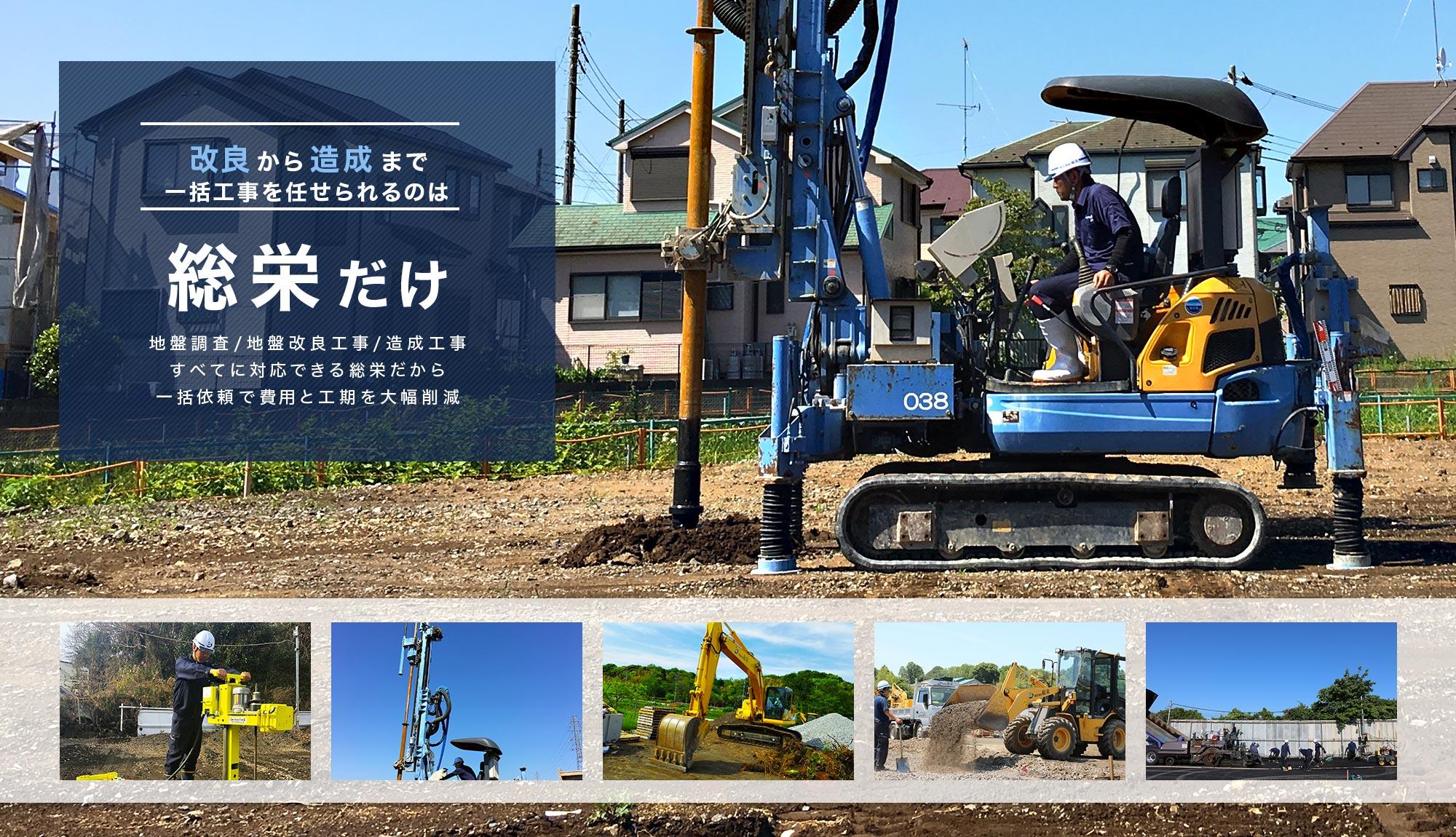 湘南の宅地分譲(造成・開発・給排水・舗装) 株式会社総栄